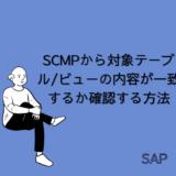 【SAP】Tr-cd:SCMPから対象テーブル/ビューの内容が一致するか確認する方法