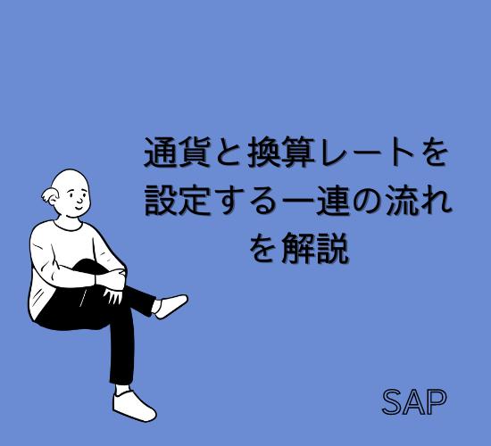 【SAP】通貨と換算レートを設定する一連の流れをデモ解説【FI】
