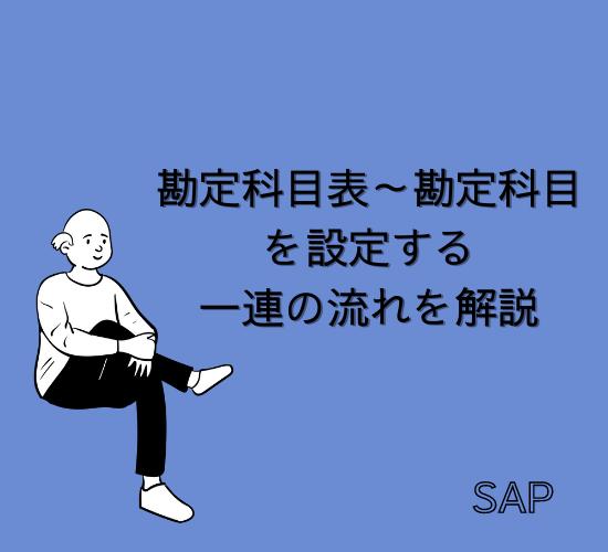 【SAP】勘定科目表~勘定科目を設定する一連の流れをデモ解説【FI】