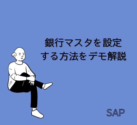 【SAP】銀行マスタの設定~取引銀行を登録する方法をデモ解説【FI】