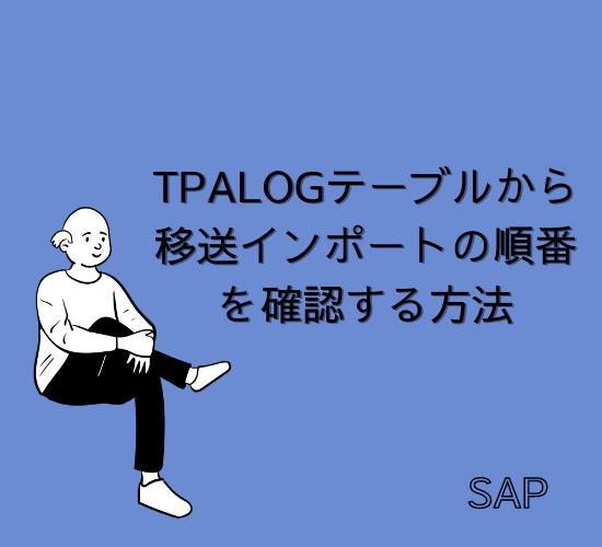 【SAP】TPALOGテーブルから移送インポートの順番を確認する方法【basis】
