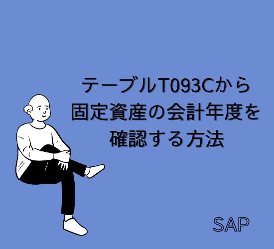 【SAP】テーブルT093Cから固定資産の会計年度を確認する方法【FI-AA】