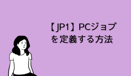 【JP1】PCジョブを定義する方法について解説