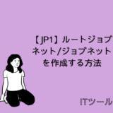 【JP1】ルートジョブネット/ジョブネットを作成する方法を解説