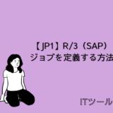 【JP1】R/3(SAP)ジョブを定義する方法について解説