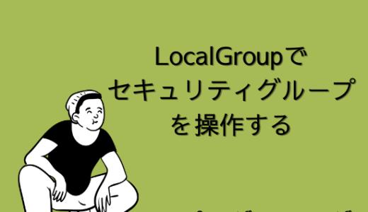 【PowerShell】LocalGroupコマンドレットでセキュリティグループを作成/取得/削除する方法