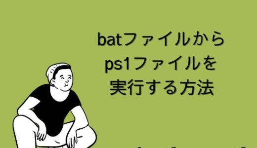 【Powershell】batファイルからps1ファイルを実行する方法【手間を省く】