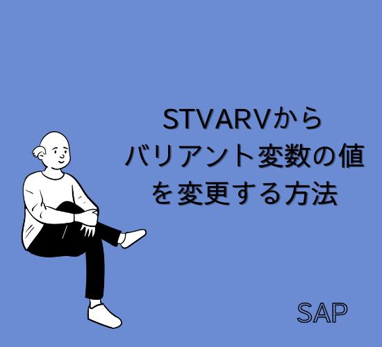 【SAP】Tr-cd:STVARVからバリアント変数の値を変更する方法【ABAP】