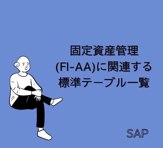 【SAP】固定資産管理に関連する標準テーブル一覧【FI-AA】