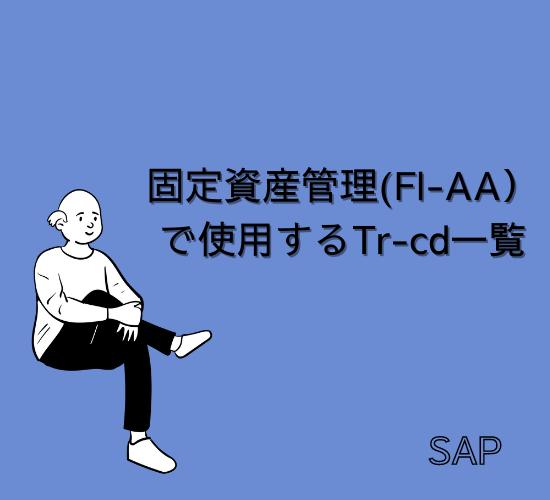 【SAP】固定資産管理で使用するTr-cd(トランザクションコード)一覧【FI-AA】