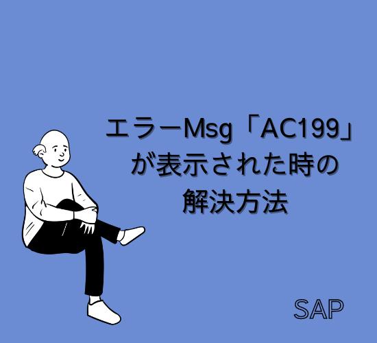 【SAP】エラーMsg「AC199」が表示された時の解決方法【FI-AA】
