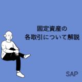 【SAP】固定資産の各取引について解説|圧縮と減損も【FI-AA】