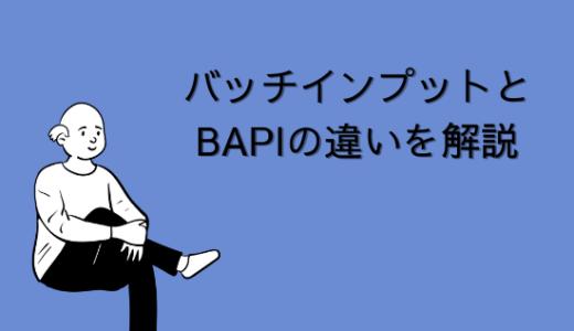 【SAP】バッチインプットとBAPIの違いを解説|大量のデータを処理する
