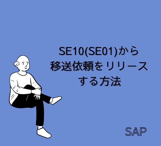 【SAP】Tr-cd:SE10(SE01)から移送依頼をリリースする方法【basis】