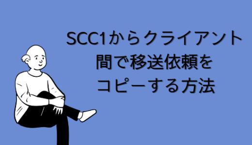 【SAP】Tr-cd:SCC1からクライアント間で移送依頼をコピーする方法【basis】