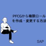 【SAP】Tr-cd:PFCGから権限ロールを作成・変更する方法【アプリ】