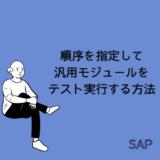 【SAP】Tr-cd:SE37から順序を指定して汎用モジュールをテスト実行する方法【Tips】