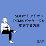 【SAP】Tr-cd:SE03からアドオンPGMのパッケージを変更する方法【Tips】
